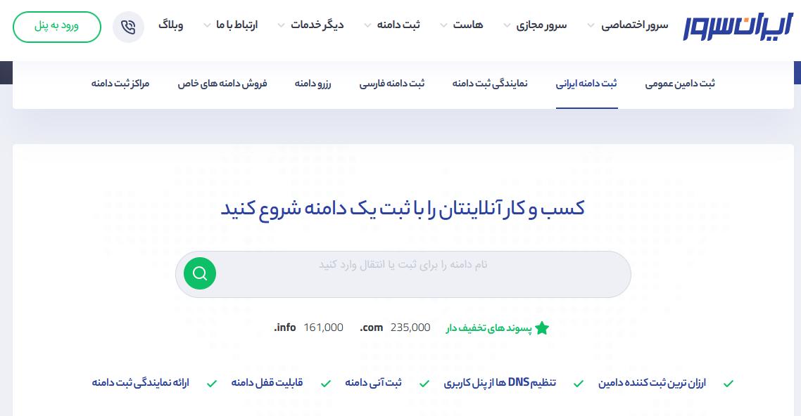 خرید دامنه ایرانی برای سایت